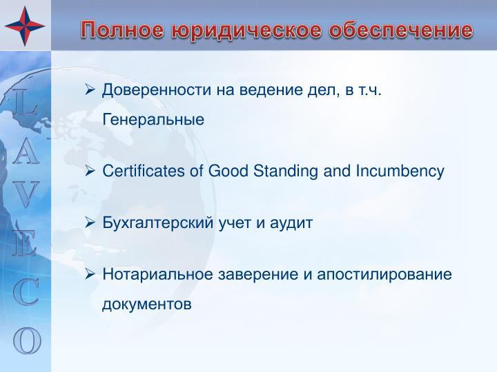 Доверенности на ведение дел, в т.ч. Генеральные