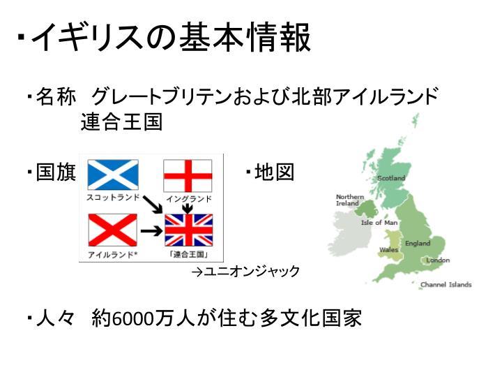 ・イギリスの基本情報