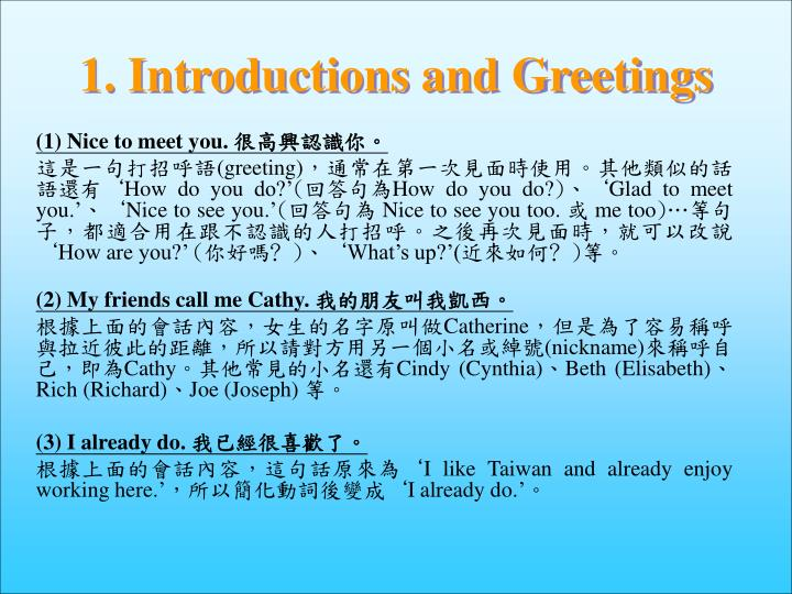 1. Introductions and Greetings