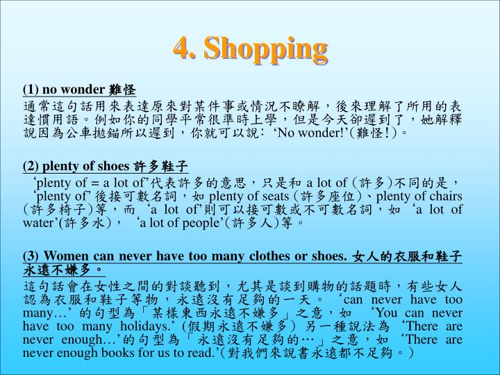 4. Shopping