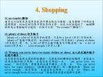 4 shopping1