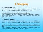4 shopping3