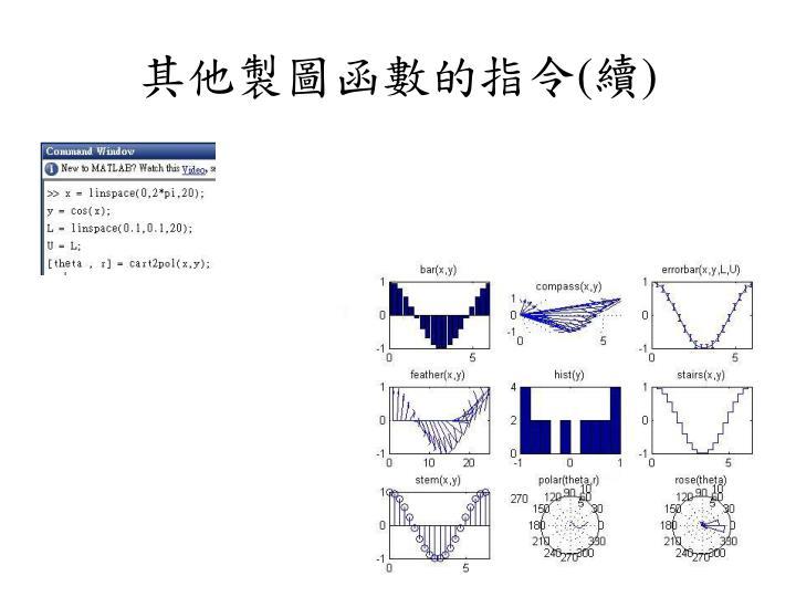 其他製圖函數的指令