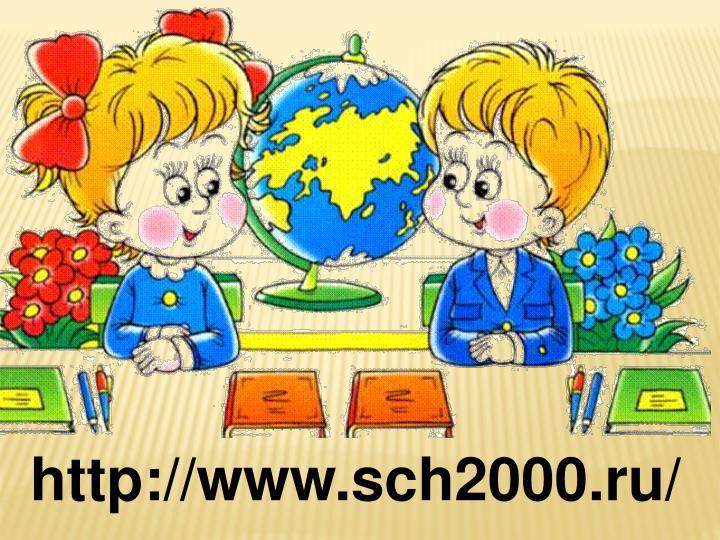 http://www.sch2000.ru/