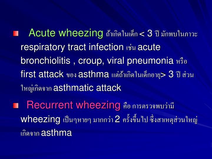 Acute wheezing
