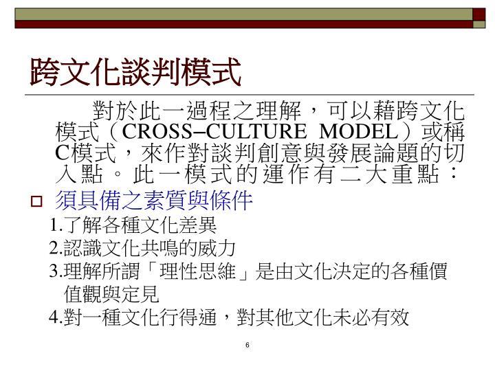 跨文化談判模式
