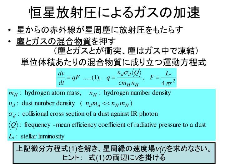 恒星放射圧によるガスの加速