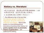 history vs literature