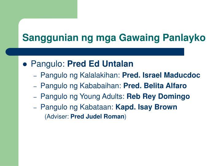 Sanggunian ng mga Gawaing Panlayko