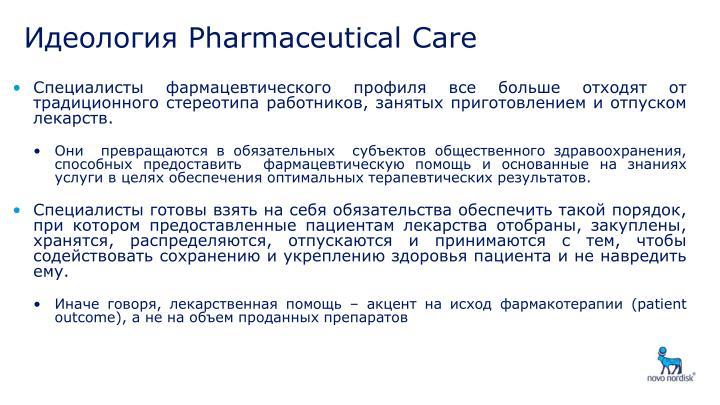 Специалисты фармацевтического профиля все больше отходят от традиционного стереотипа работников, занятых приготовлением и отпуском лекарств.
