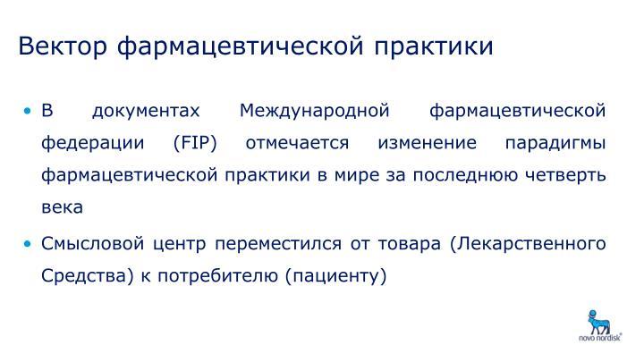 В документах Международной фармацевтической федерации