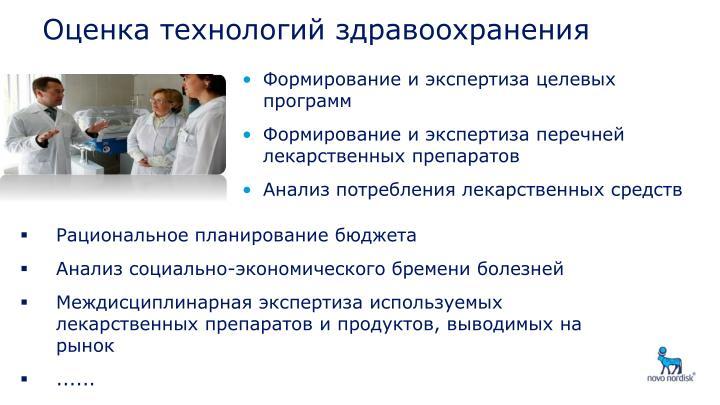 Формирование и экспертиза целевых программ
