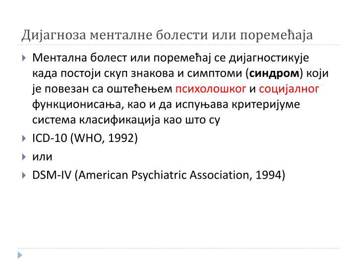 Дијагноза менталне болести или поремећаја