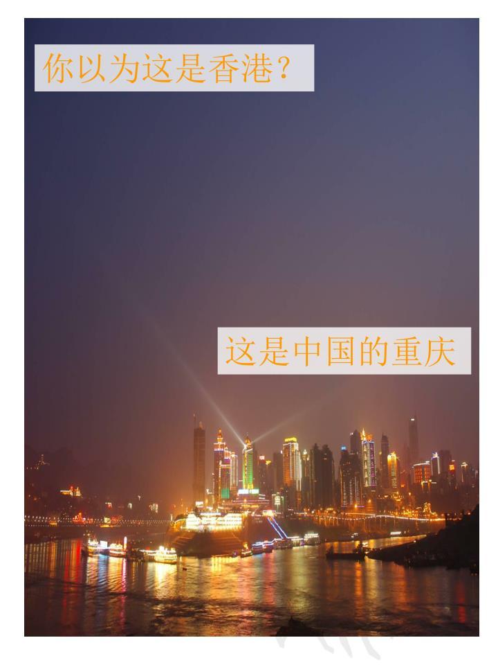 你以为这是香港?