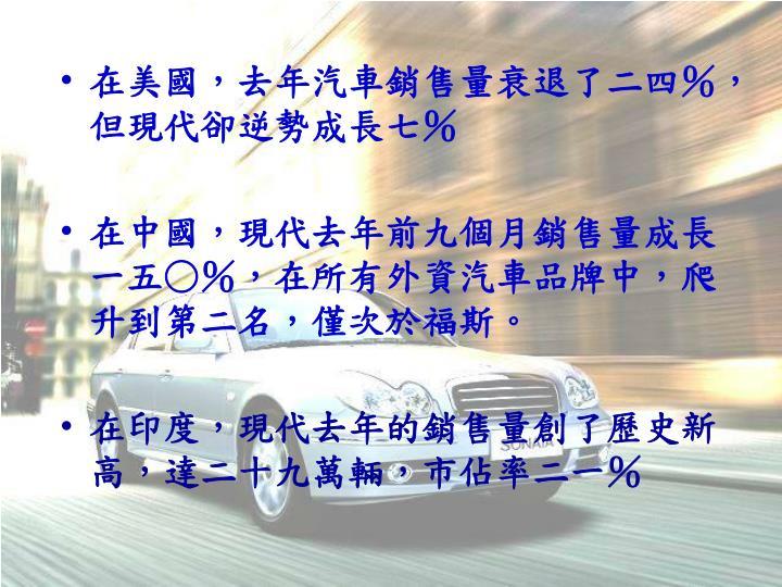 在美國,去年汽車銷售量衰退了二四%,但現代卻逆勢成長七%