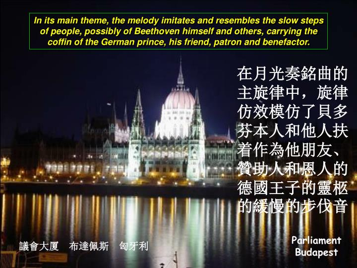 In its main theme, the melody imitates and resembles the slow steps of people, possibly of Beethoven himself and others, carrying the coffin of the German prince, his friend, patron and benefactor.