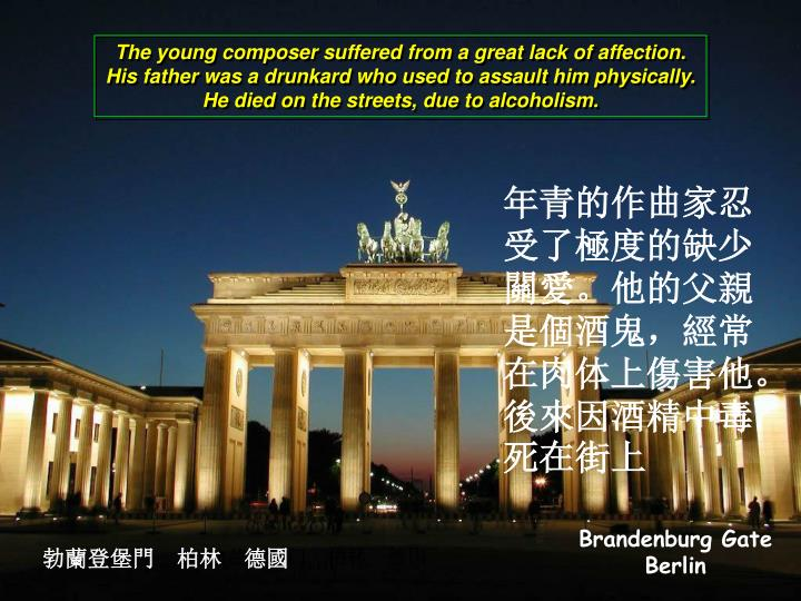 The young composer suffered from a great lack of affection. His father was a drunkard who used to assault him physically. He died on the streets, due to alcoholism.