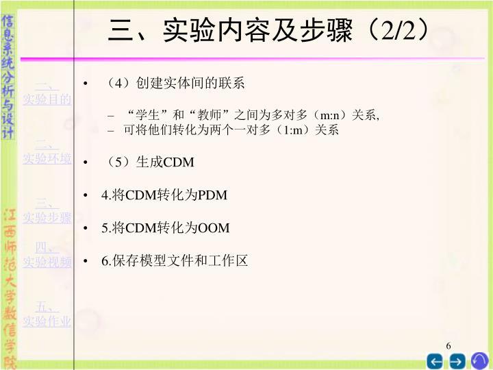 三、实验内容及步骤(