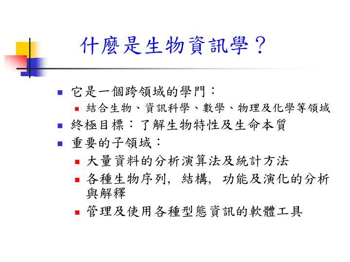 什麼是生物資訊學?