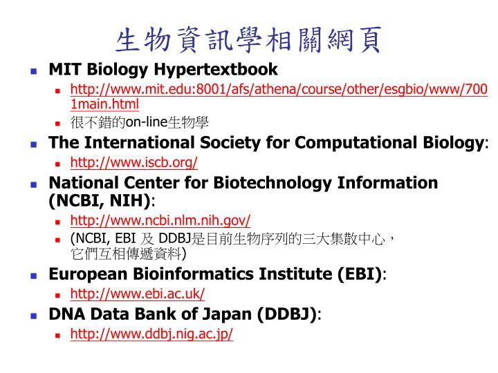 生物資訊學相關網頁