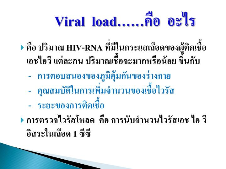 Viral  load……