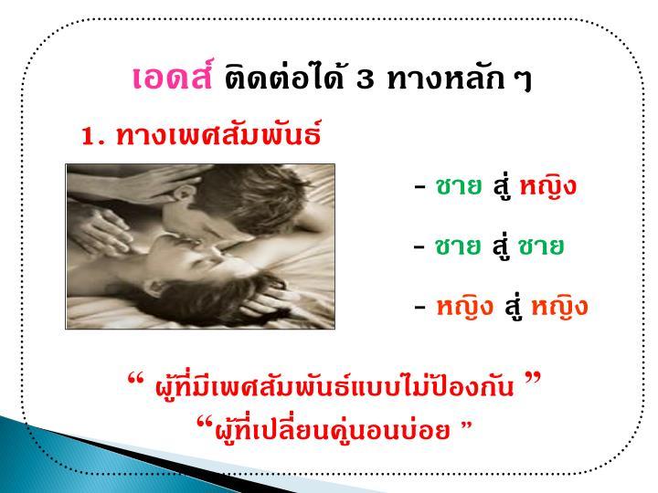 1. ทางเพศสัมพันธ์