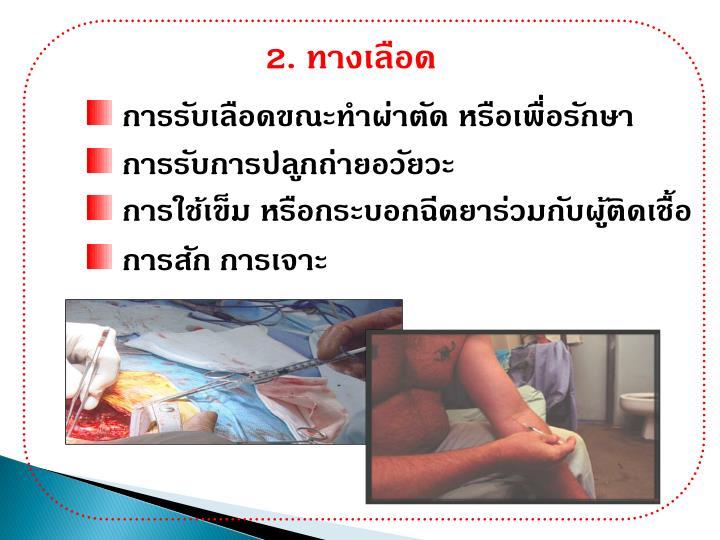 2. ทางเลือด