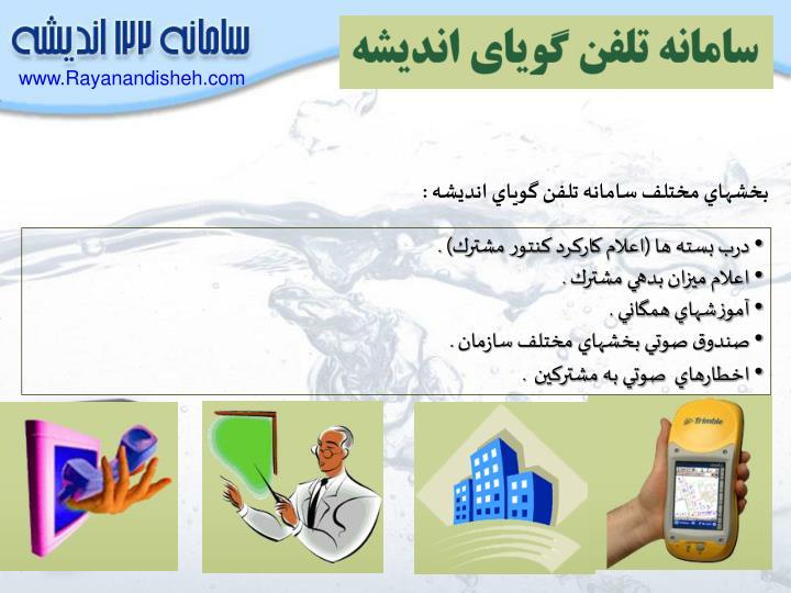 www.Rayanandisheh.com