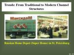 trends from traditional to modern channel structures