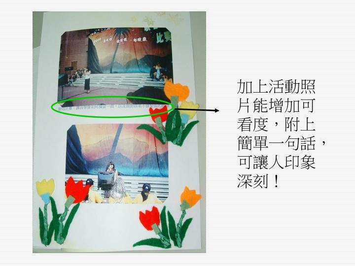 加上活動照片能增加可看度,附上簡單一句話,可讓人印象深刻!