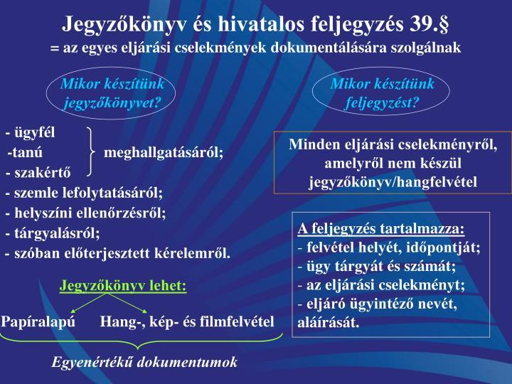 Jegyzőkönyv és hivatalos feljegyzés 39.§