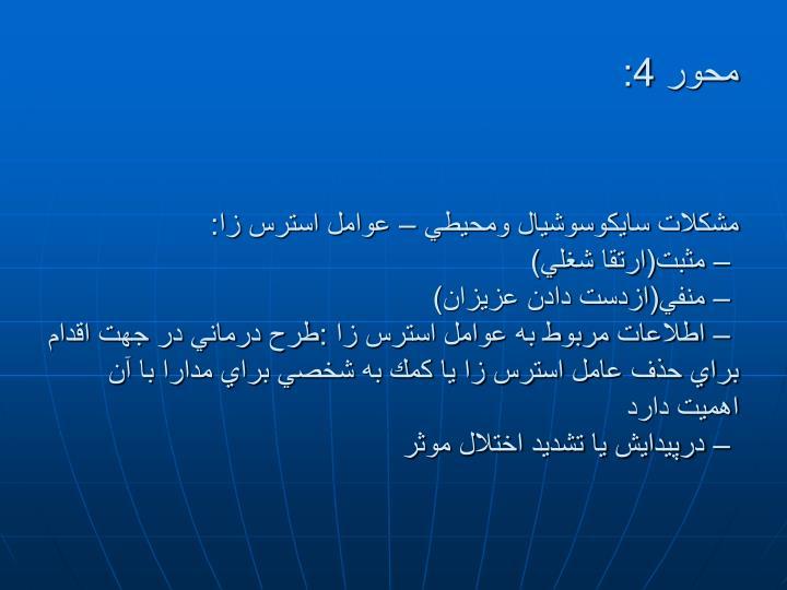 محور 4: