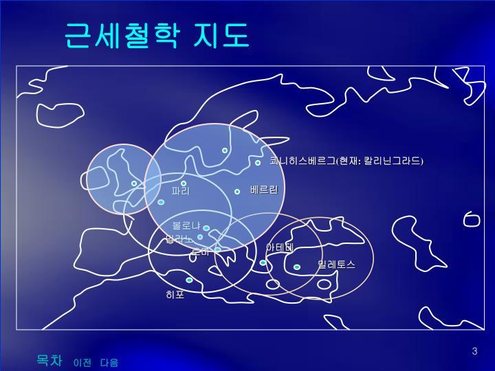 근세철학 지도