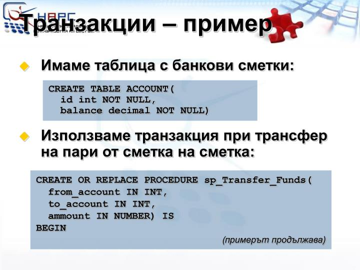 Транзакции – пример