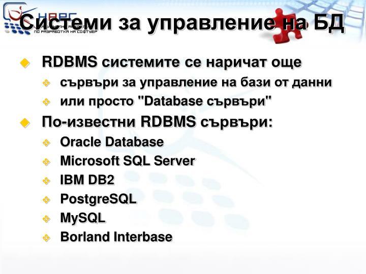 Системи за управление на БД