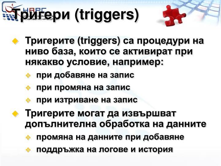 Тригери