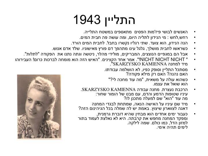 התליין 1943