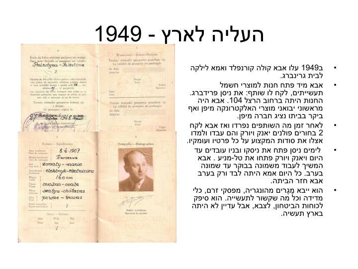 העליה לארץ - 1949