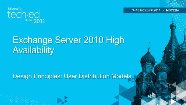 Exchange Server 2010 High Availability