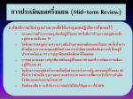 mid term review1