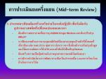 mid term review2
