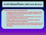mid term review3