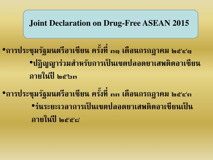 Joint Declaration on Drug-Free ASEAN 2015