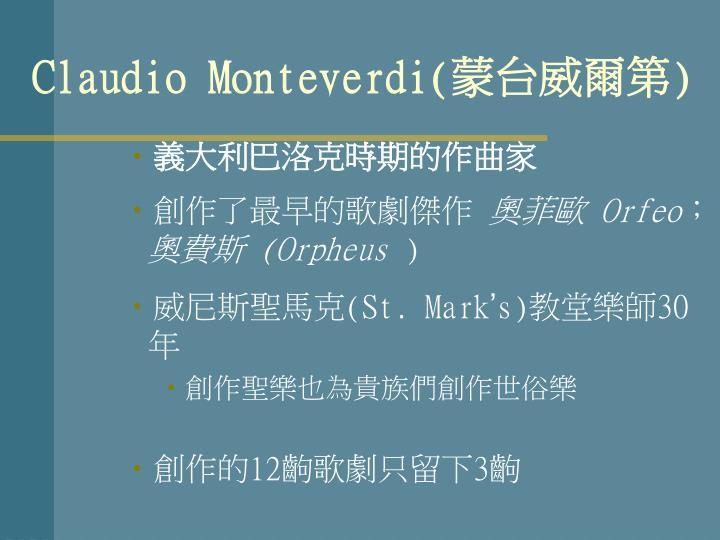 Claudio Monteverdi(