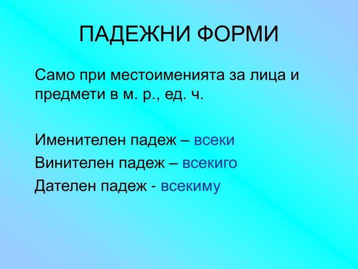 ПАДЕЖНИ ФОРМИ