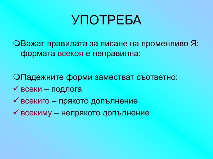 УПОТРЕБА
