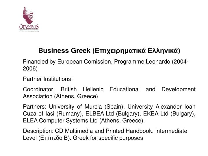 Business Greek (
