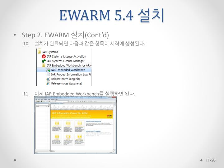 EWARM 5.4