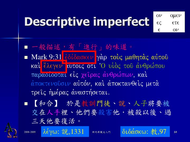 Descriptive imperfect