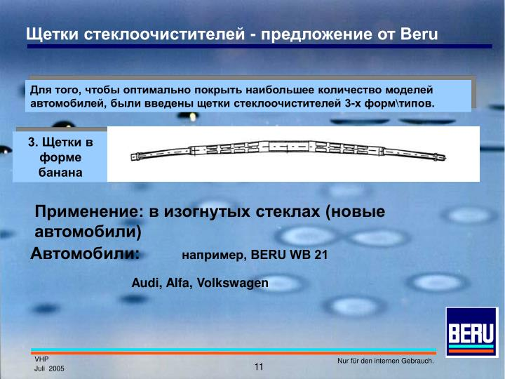 Щетки стеклоочистителей - предложение от Beru